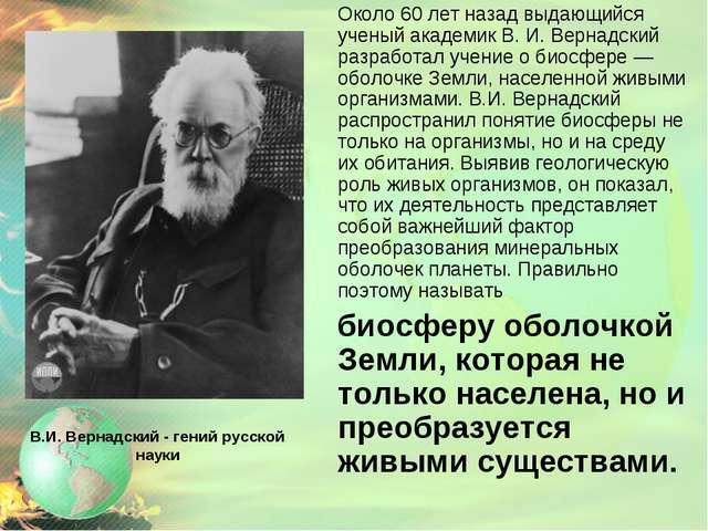 Около 60 лет назад выдающийся ученый академик В. И. Вернадский разработал уч...