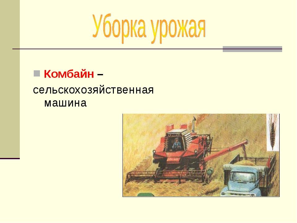 Комбайн – сельскохозяйственная машина