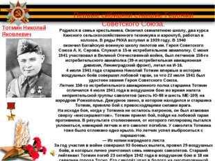 Первые сибиряки ставшие Героями Советского Союза. Родился в семье крестьянина