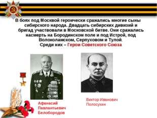 В боях под Москвой героически сражались многие сыны сибирского народа. Двадц