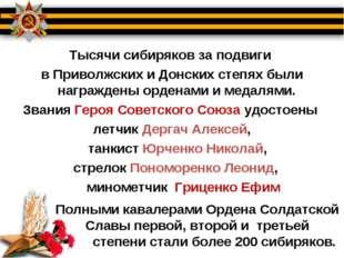 Тысячи сибиряков за подвиги в Приволжских и Донских степях были награждены о