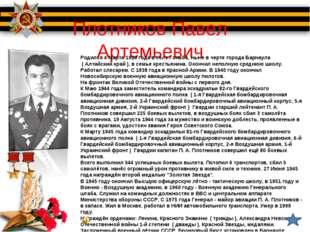 Плотников Павел Артемьевич Родился 4 Марта 1920 года в селе Гоньба, ныне в че