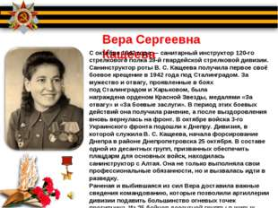Вера Сергеевна Кащеева С октября 1942 года— санитарный инструктор120-го стр