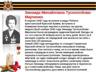 Зинаида Михайловна Туснолобова-Марченко В апреле 1942 года вступила в ряды Ра