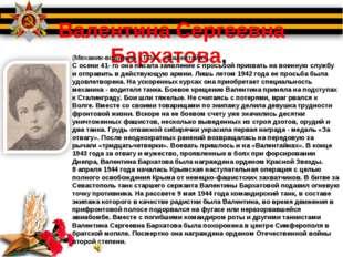 Валентина Сергеевна Бархатова. (Механик-водитель «Т-34», «Валентайн»). С осен