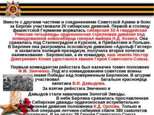 Вместе с другими частями и соединениями Советской Армии в боях за Берлин уча