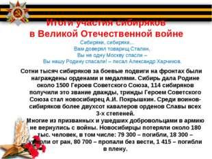 Итоги участия сибиряков в Великой Отечественной войне Сибиряки, сибиряки...