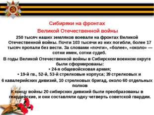 Сибиряки на фронтах Великой Отечественной войны 250 тысяч наших земляков вое