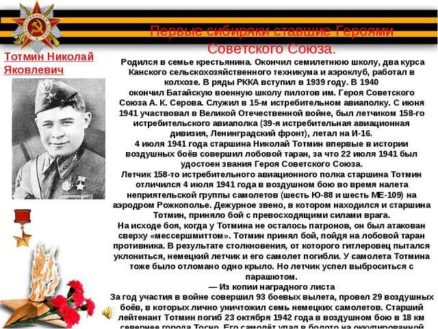 Первые сибиряки ставшие Героями Советского Союза. Родился в семье крестьянина...