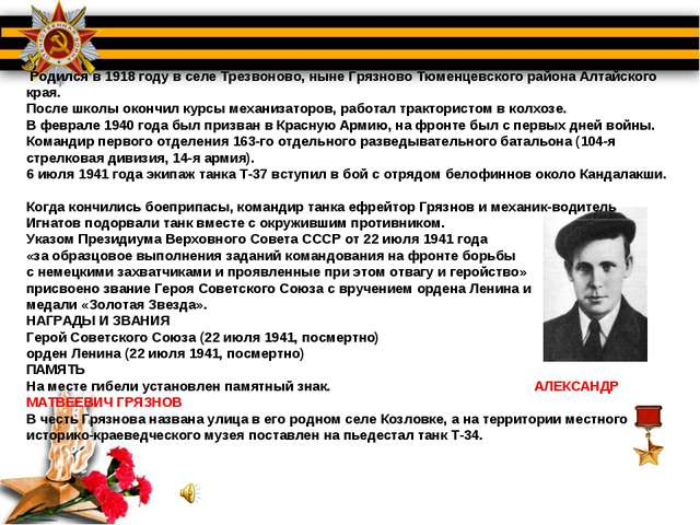 Родился в 1918 году в селе Трезвоново, ныне Грязново Тюменцевского района Ал...