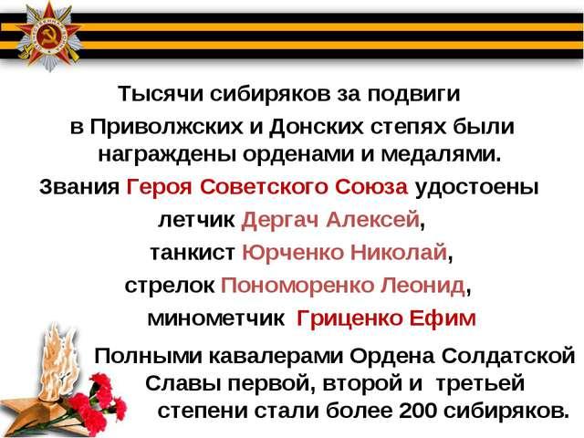 Тысячи сибиряков за подвиги в Приволжских и Донских степях были награждены о...