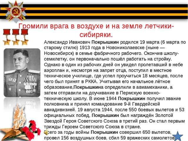 Громили врага в воздухе и на земле летчики-сибиряки. Александр ИвановичПокры...