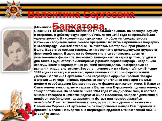 Валентина Сергеевна Бархатова. (Механик-водитель «Т-34», «Валентайн»). С осен...