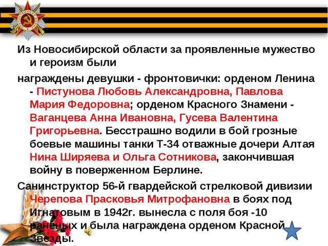 Из Новосибирской области за проявленные мужество и героизм были награждены де...