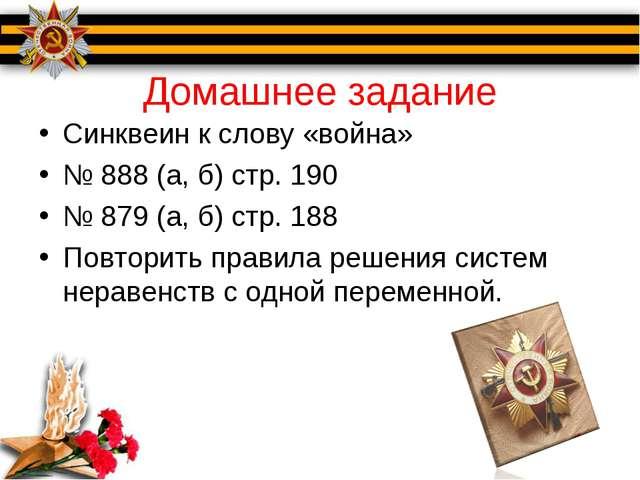 Домашнее задание Синквеин к слову «война» № 888 (а, б) стр. 190 № 879 (а, б)...