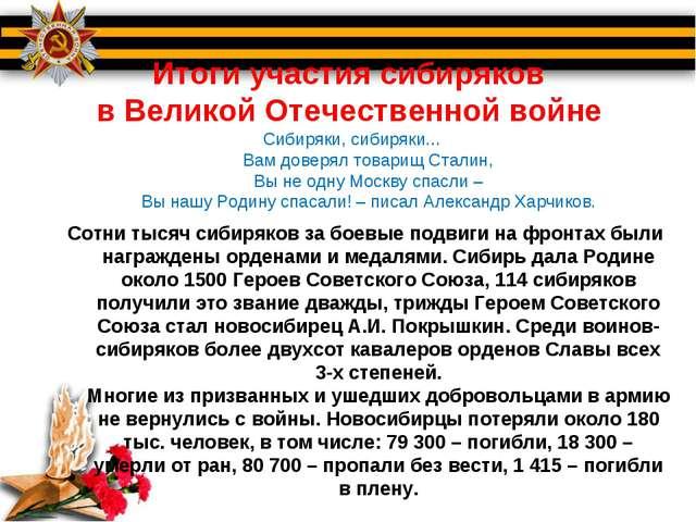Итоги участия сибиряков в Великой Отечественной войне Сибиряки, сибиряки......