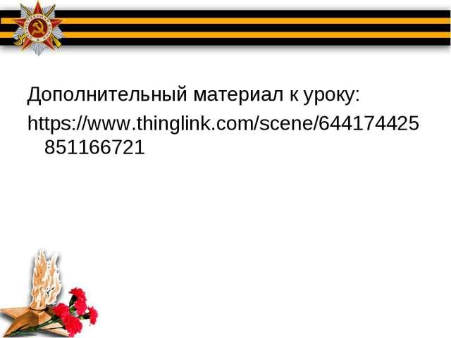 Дополнительный материал к уроку: https://www.thinglink.com/scene/644174425851...