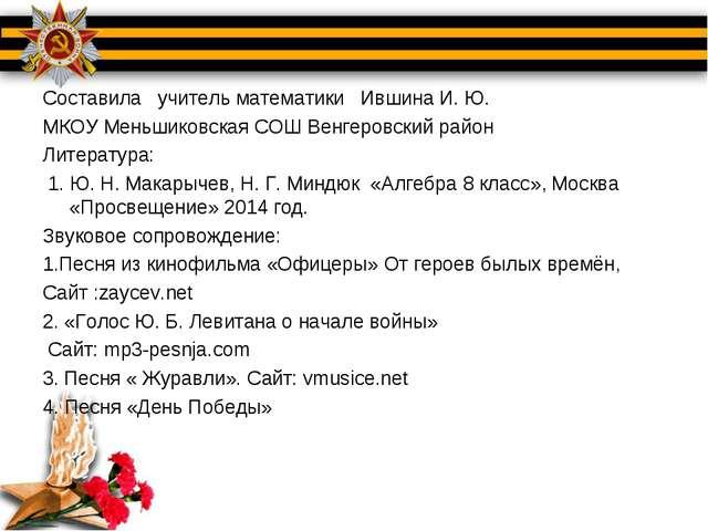 Составила учитель математики Ившина И. Ю. МКОУ Меньшиковская СОШ Венгеровский...