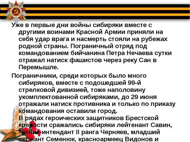Уже в первые дни войны сибиряки вместе с другими воинами Красной Армии принял...