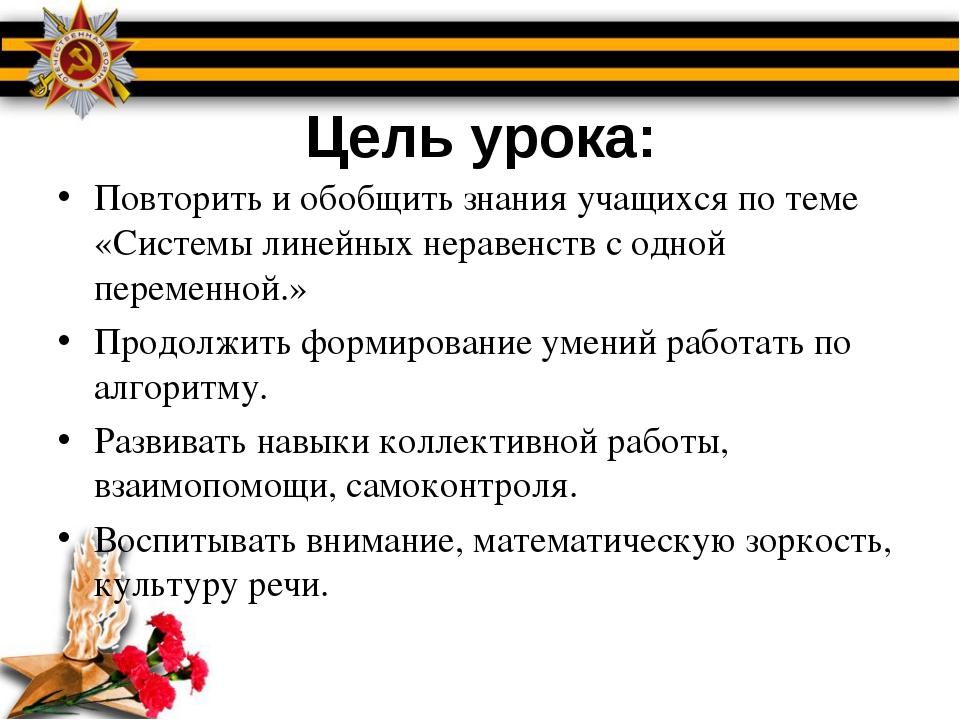 Цель урока: Повторить и обобщить знания учащихся по теме «Системы линейных не...