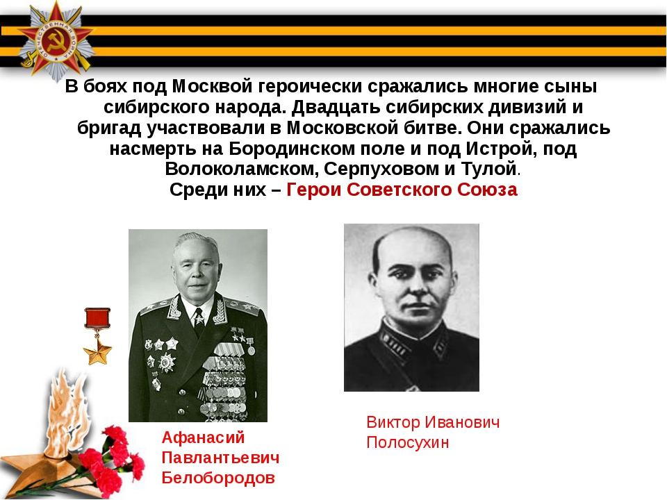 В боях под Москвой героически сражались многие сыны сибирского народа. Двадц...