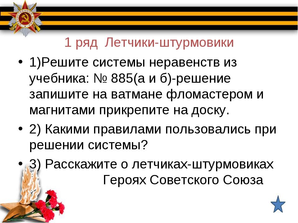 1 ряд Летчики-штурмовики 1)Решите системы неравенств из учебника: № 885(а и б...