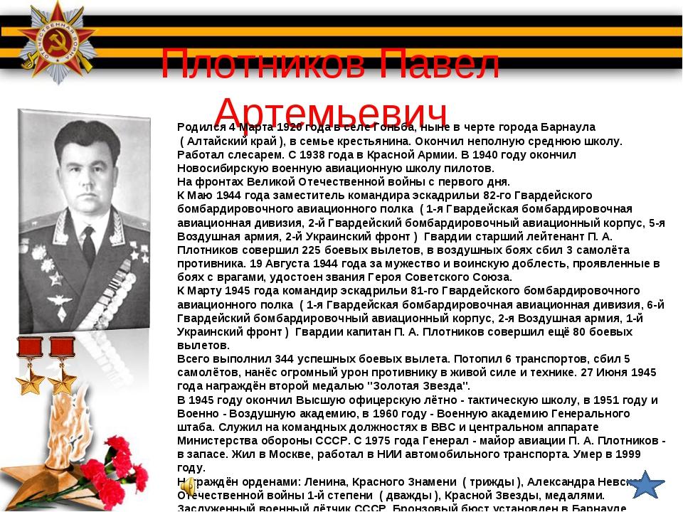 Плотников Павел Артемьевич Родился 4 Марта 1920 года в селе Гоньба, ныне в че...