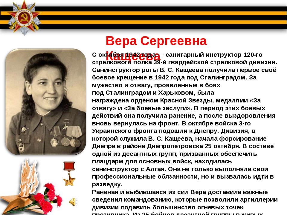 Вера Сергеевна Кащеева С октября 1942 года— санитарный инструктор120-го стр...