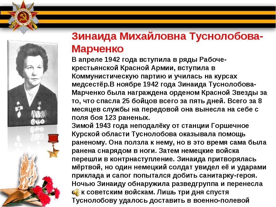 Зинаида Михайловна Туснолобова-Марченко В апреле 1942 года вступила в ряды Ра...