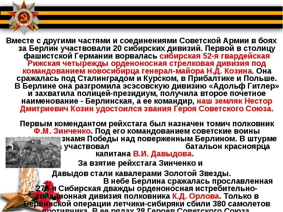 Вместе с другими частями и соединениями Советской Армии в боях за Берлин уча...