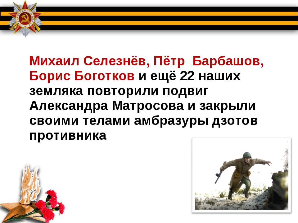 Михаил Селезнёв, Пётр Барбашов, Борис Боготков и ещё 22 наших земляка повтор...