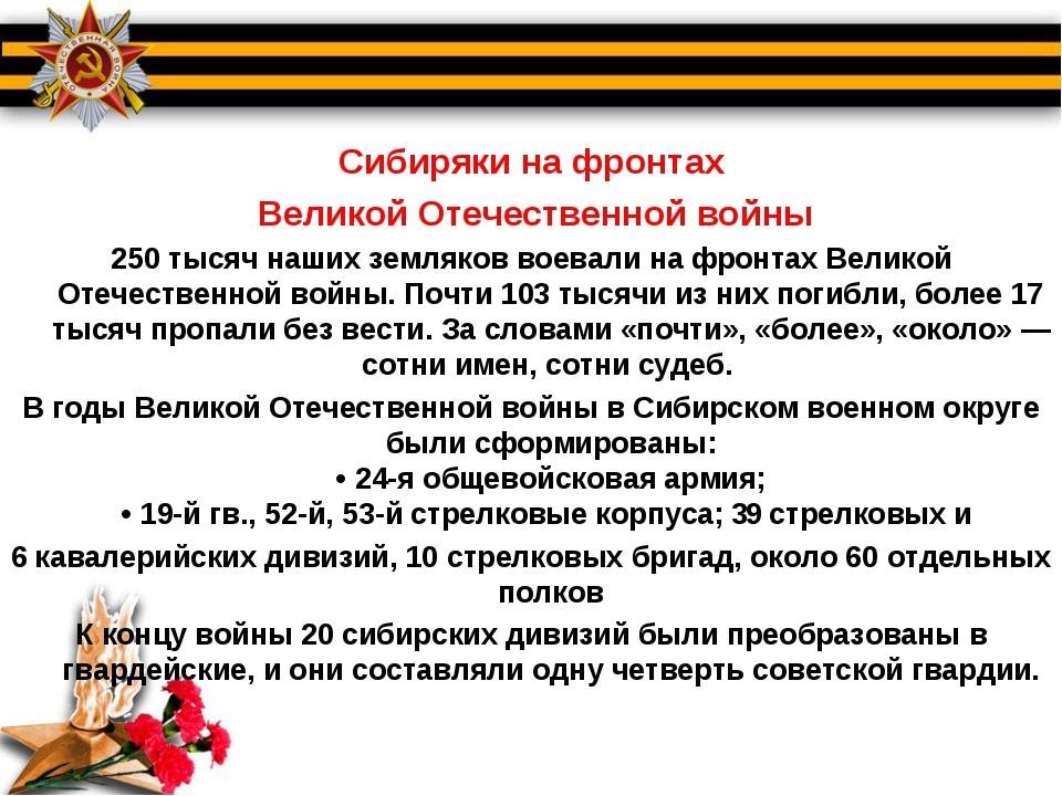Сибиряки на фронтах Великой Отечественной войны 250 тысяч наших земляков вое...