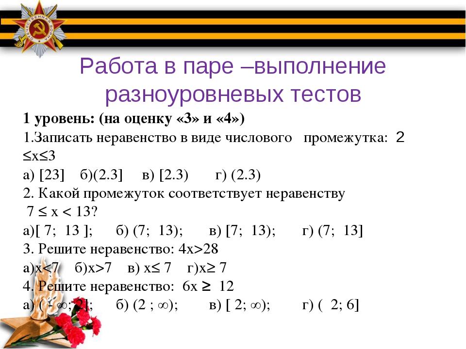 Работа в паре –выполнение разноуровневых тестов 1 уровень: (на оценку «3» и...