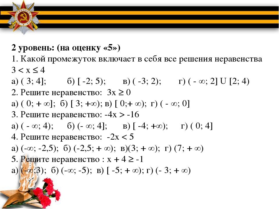 2 уровень: (на оценку «5») 1. Какой промежуток включает в себя все решения н...