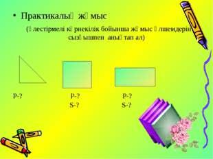 Практикалық жұмыс (үлестірмелі көрнекілік бойынша жұмыс өлшемдерін сызғышпен
