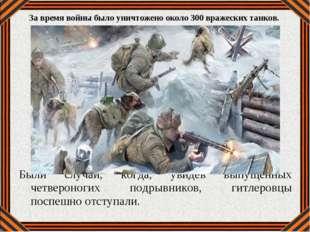За время войны было уничтожено около 300 вражеских танков. Были случаи, когда