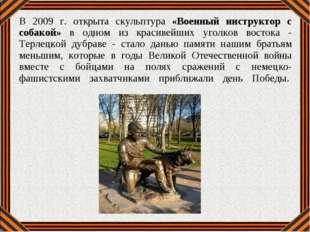 В 2009 г. открыта скульптура «Военный инструктор с собакой» в одном из красив
