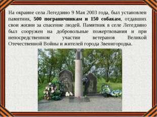 На окраине села Легедзино 9 Мая 2003 года, был установлен памятник, 500 погра