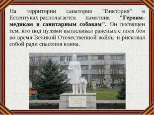 """На территории санатория """"Виктория"""" в Ессентукахрасполагается памятник """"Героя"""