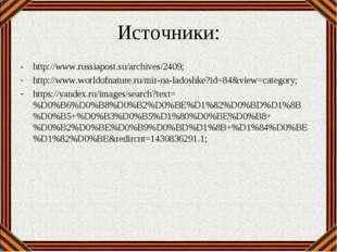 Источники: http://www.russiapost.su/archives/2409; http://www.worldofnature.r