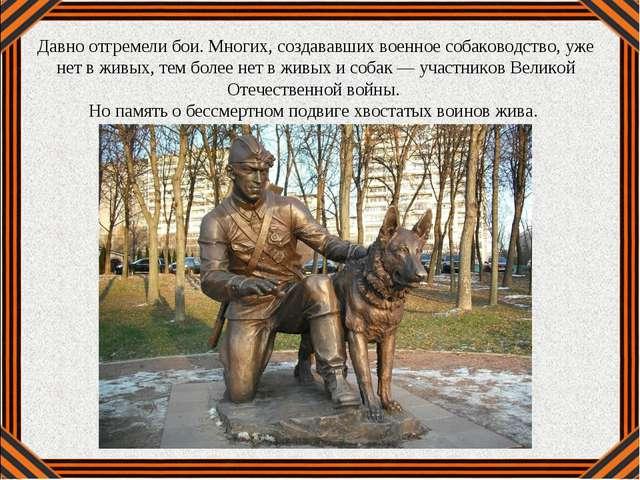 Давно отгремели бои. Многих, создававших военное собаководство, уже нет в жив...