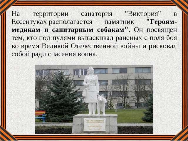 """На территории санатория """"Виктория"""" в Ессентукахрасполагается памятник """"Героя..."""