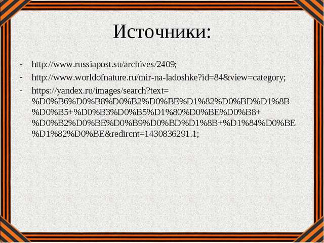 Источники: http://www.russiapost.su/archives/2409; http://www.worldofnature.r...