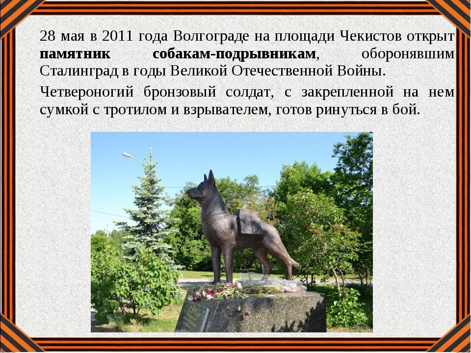28 мая в 2011 года Волгограде на площади Чекистов открыт памятник собакам-под...