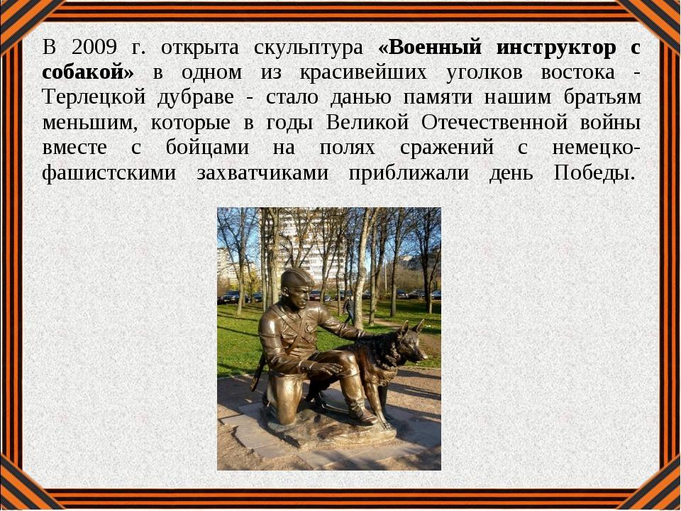 В 2009 г. открыта скульптура «Военный инструктор с собакой» в одном из красив...
