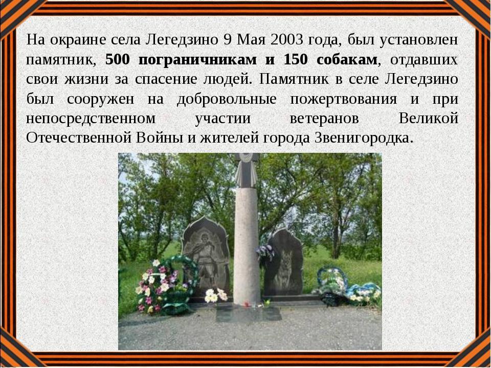 На окраине села Легедзино 9 Мая 2003 года, был установлен памятник, 500 погра...