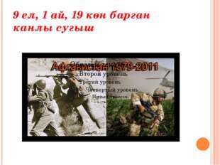 9 ел, 1 ай, 19 көн барган канлы сугыш