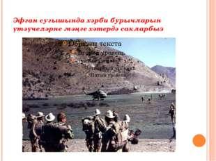 Әфган сугышында хәрби бурычларын үтәүчеләрне мәңге хәтердә сакларбыз