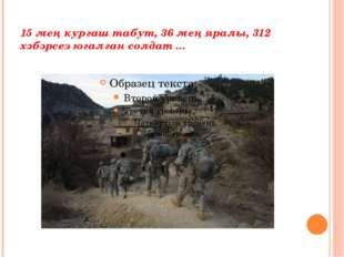 15 мең кургаш табут, 36 мең яралы, 312 хәбәрсез югалган солдат ...