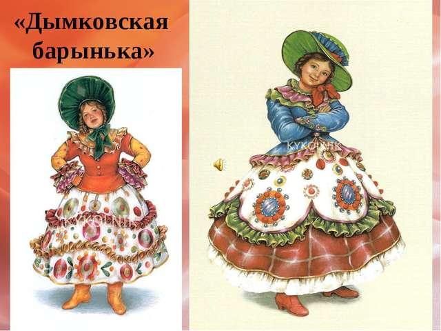 «Дымковская барынька»